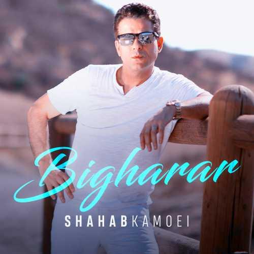 دانلود آهنگ جدیدشهاب کاموییبه نامبی قرار