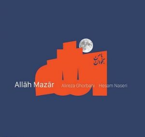 دانلود آهنگ جدید علیرضا قربانی به نام الله مزار