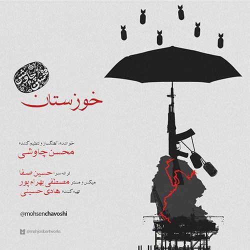 دانلود آهنگ خوزستان محسن چاوشی