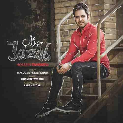 دانلود آهنگ جدید جذاب حسین توکلی