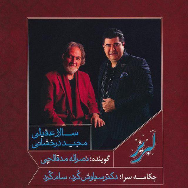 دانلود آلبوم سالار عقیلی به نام لبریز همراه با مجید درخشانی