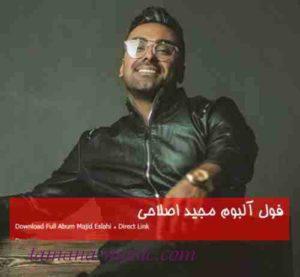 فول آلبوم مجید اصلاحی دانلود و پخش آنلاین همه آهنگ ها