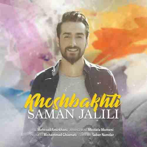 خوشبختی دانلود آهنگ جدید سامان جلیلی