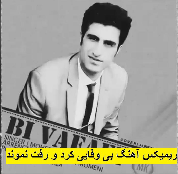 دانلود ریمیکس آهنگ بی وفایی کرد رفت نموند محسن لرستانی