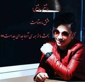 دانلود آهنگ عاشقم عاشقی عشق ما دوتاست محسن ابراهیم زاده