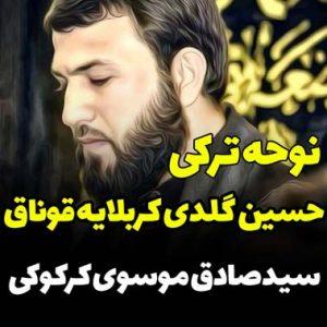 دانلود مداحی محرم ده قان گلر جوشه سید صادق موسوی
