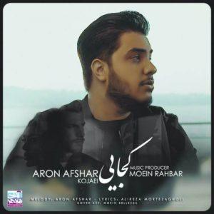 دانلود آهنگ کجایی تو کجایی تو کجایی آرون افشار