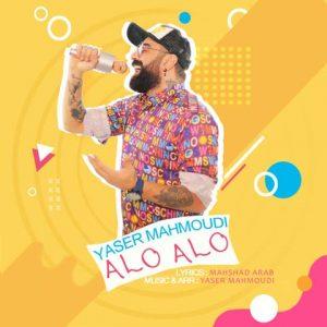 دانلود آهنگ جدید یاسر محمودی به نام الو الو