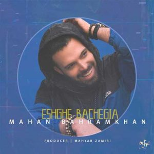 دانلود آهنگ جدید ماهان بهرام خان به نام عشق بچگیا