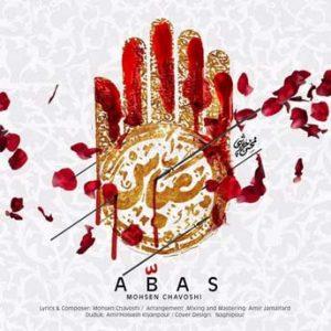 دانلود آهنگ جدید محسن چاوشی به نام عباس