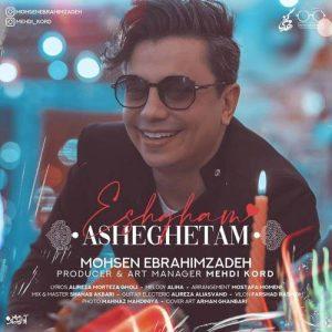 دانلود آهنگ عشقم عاشقتم محسن ابراهیم زاده