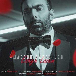 دانلود آهنگ بد میخوامت تورو برو اگه میتونی از قلبم مسعود صادقلو