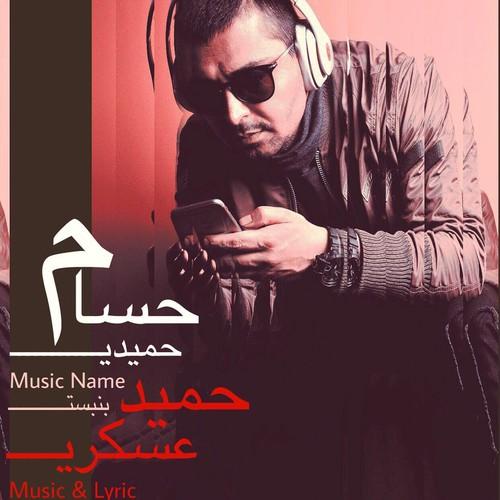 آهنگ جدید بن بست از حسام حمیدی