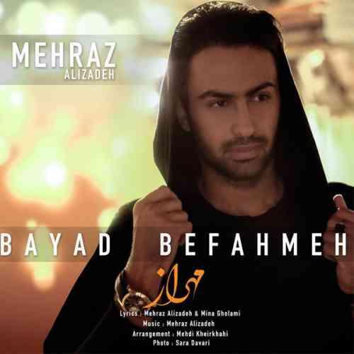 آهنگ جدید باید بفهمه از مهراز علیزاده
