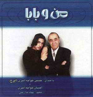 دانلود فول آلبوم احسان خواجه امیری