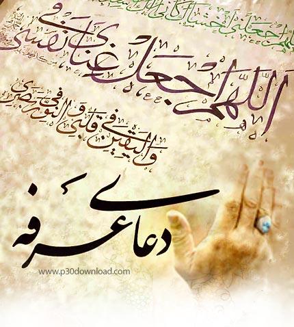 دانلود دعای عرفه همراه با متن با نوای حاج منصور
