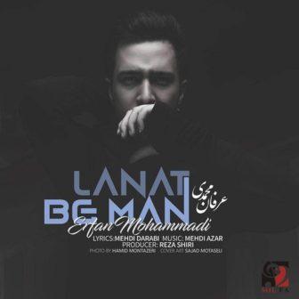 آهنگ لعنت به من از عرفان محمدی