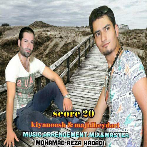 آهنگ جدید نمره ۲۰ از کیانوش و مجید حیدری