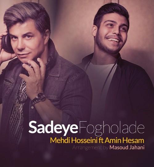 دانلود آهنگ ساده فوق العاده ازمهدی حسینی ، امین حسام