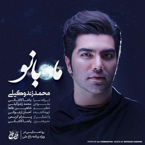 آهنگ ماه بانو محمد زند وکیلی