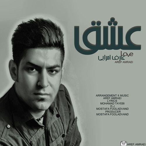 آهنگ جدید عشق از عارف امرایی