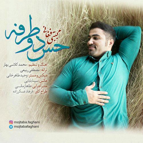 آهنگ جدید حس دو طرفه از مجتبی فغانی