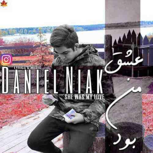 دانلود آهنگ جدید دانیال نیاک به نام عشق من بود