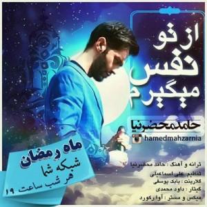 Hamed Mahzarnia-Az To Nafas Migiram