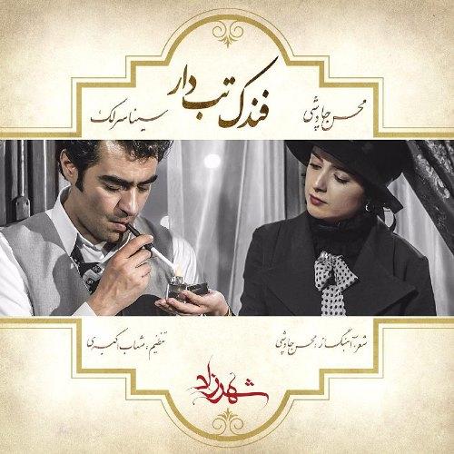 دانلود آهنگ جدید محسن چاوشی و سینا سرلک بنام فندک تب دار