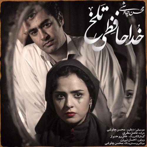 دانلود آهنگ جدید محسن چاوشی بنام خداحافظی تلخ