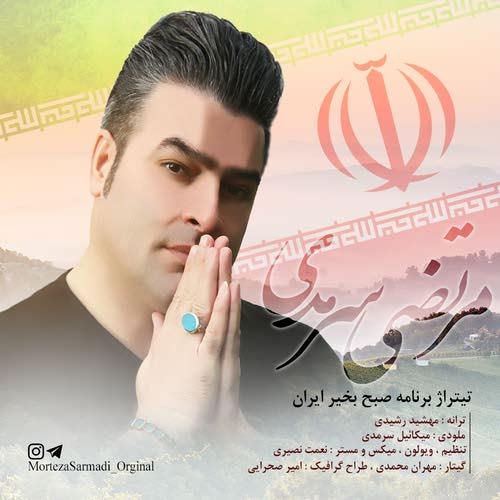دانلود آهنگ جدید مرتضی سرمدی به نام صبح بخیر ایران