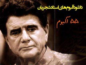دانلود فول آلبوم محمدرضا شجریان 55 آلبوم