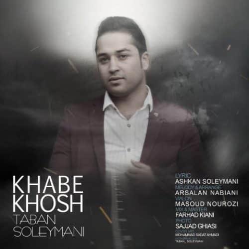 دانلود آهنگ جدید تابان سلیمانی به نام خواب خوش عکس جدید تابان سلیمانی عکس ها و موزیک های جدید تابان سلیمانی