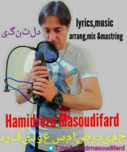 دانلود آهنگ جدید حمیدرضا مسعودی فرد به نام دلتنگی با کیفیت بالا