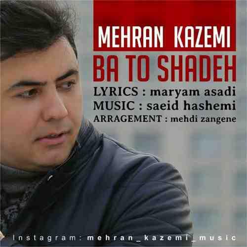 دانلود آهنگ جدید مهران کاظمی به نام با تو شاده عکس جدید مهران کاظمی عکس ها و موزیک های جدید مهران کاظمی