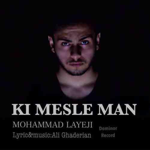 دانلود آهنگ جدید محمد لایجی به نام کی مثل من عکس جدید محمد لایجی عکس ها و موزیک های جدید محمد لایجی