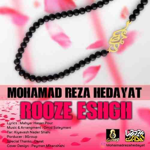 دانلود آهنگ جدید محمد رضا هدایت به نام روز عشق عکس جدید محمد رضا هدایت عکس ها و موزیک های جدید محمد رضا هدایت