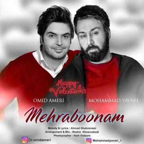 دانلود آهنگ جدید امید عامری و محمد یاوری به نام مهربونم عکس جدید امید عامری و محمد یاوری عکس ها و موزیک های جدید امید عامری و محمد یاوری
