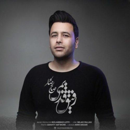 دانلود آهنگ جدید صالح صالحی به نام رفیق قدیمی عکس جدید صالح صالحی عکس ها و موزیک های جدید صالح صالحی