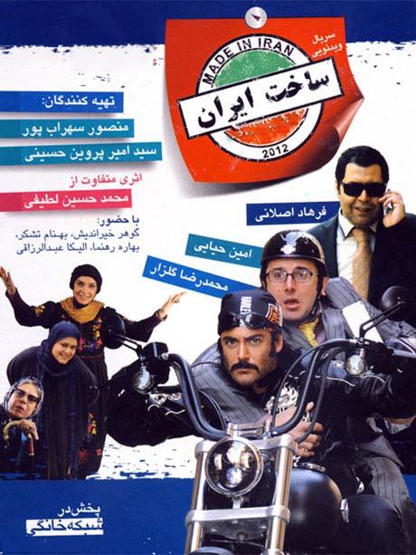 دانلود فصل اول سریال ساخت ایران