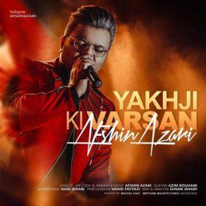 دانلود آهنگ جدید افشین آذری به نام یاخچی کی وارسان