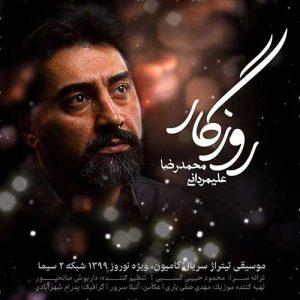 دانلود آهنگ جدید محمدرضا علیمردانی به نام روزگار