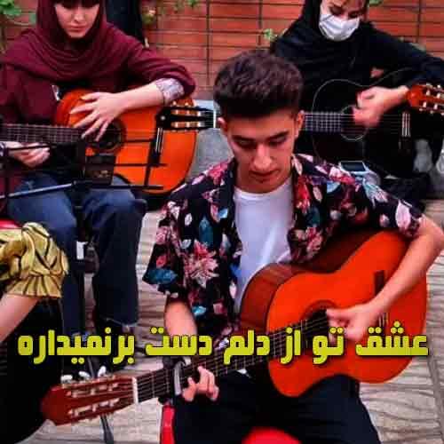 دانلود آهنگ عشق تو از دلم دست برنمیداره گروهی