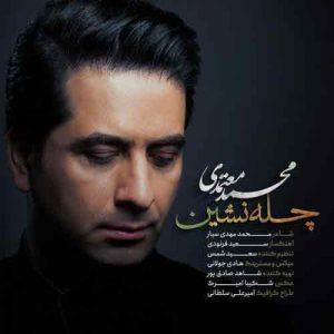 دانلود آهنگ به عشق تو اشک بی اختیارم محمد معتمدی